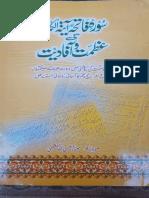 fateha.pdf