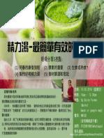 精力湯-最簡單有效的健康法 with form link.pdf