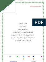 Quran Warsh Qirat Multi Readings Equivalent to Distorting the Quran تعدد قرا ئت مترادف تحریف قرآن