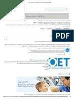 تم التحديث_معلومات سريعة عن اختبار و شهادة Oet 2.0 _ Egymd