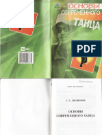 Osnovy sovremennogo tantza.pdf