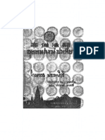 อุตตมสงฆ์ ฟาเหียน - บันทึกการเดินทาง สืบพระศาสนาในประเทศอินเดีย พ.ศ.๙๔๒-๙๕๗_โกษากร ประภาศิริ, แปล.pdf