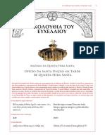 Os Serviços Ortodoxos da Semana Santa (Grego-português)