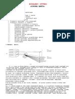 (Color) Основы цвета Иоханесс Иттен (47с).pdf