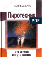 Г.А. Платов - Пиротехник. Искусство изготовления фейерверков - 2005