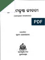Sri Ramakrishna Jivani Odia