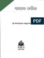 Vivekananda Charita Odia