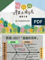 林業永續多元輔導方案政策說明-20190415