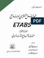 النمذجة- 1.pdf