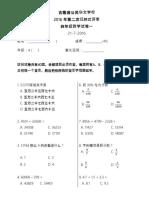 2016七月数学试卷一