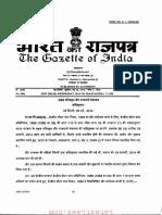 Central Motor Vehicles (8th Amendment) Rules, 2014