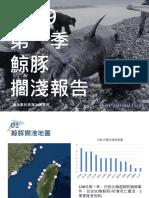 海洋保育署公布台灣第1季海龜及鯨豚通報救傷統計報告資料