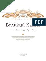 molitvoslov-vkanon-latest.pdf