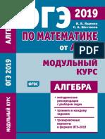yashchenko_i_v_shestakov_s_a_oge_2019_po_matematike_ot_a_do.pdf