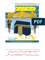 300 Past Papers Islamic Studies MCQs Notes For Entry Tests PDF Book.pdf