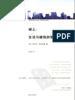 破土:生活与建筑冒险.pdf