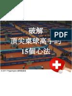 15 Table Tennis Mind Training