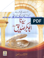 Seerat e Abu Bakr Siddique First Caliph of Islam Part 01 (TheChoice.one)