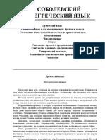 Sobolevskij-greek.pdf