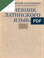 1borovskiy_ya_m_boldyrev_a_v_uchebnik_latinskogo_yazyka_dlya.pdf