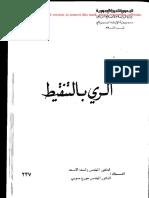 الري بالتنقيط-237.pdf