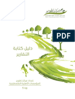 Reports Writing1.pdf