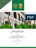 SelfEvaluationReport_ar.pdf