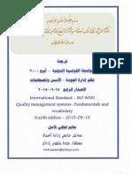 __ترجمة أيزو 9000-2015 باللغة العربية_.pdf