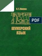 Канева И.Т. Шумерский язык (2006).pdf