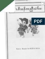 Sgaw Reader KGB