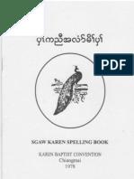 Sgaw Spelling Book