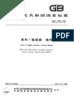 GB1835-2006 系列1集装箱 角件.pdf