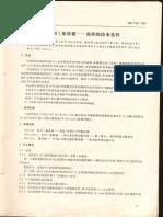 ISO1161角件的技术条件.pdf