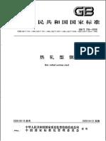 GB706-2008热轧型钢.pdf