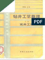 钻井工艺原理.pdf