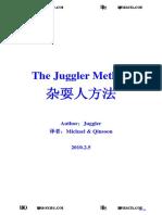 杂耍人方法最终版.pdf