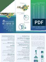 ujaala_vaane_leaflet_WEB.pdf