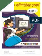 B17_Basic_Computer_Bangla.pdf