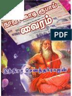 100 கோடிரூபாய் வைரம்.pdf