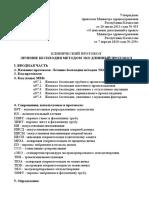 3Лечение бесплодия методом эко длинный протокол.pdf