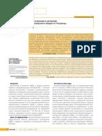 osobennosti-hirurgicheskogo-lecheniya-hronicheskogo-osteomielita-reber-i-grudiny.pdf
