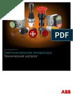 Svetosignalnaya-apparatura-2017.pdf