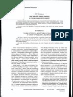 МИР ЛЮДЕЙ И МИР МАШИН В РАССКАЗАХ РЭЯ БРЭДБЕРИ.PDF