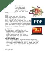 Computer Virus Info Marathi