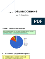 Slides PHP