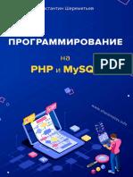 [infosklad.org] Text-Programmirovanie_na_PHP_i_MySQL.pdf