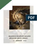 Pregón de la Semana Santa de Mancha Real 2016