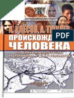 Klesov A., Tjunjaev A. - Proisxozhdenie cheloveka (po dannym arxeologii, antropologii i DNK-genealogii) - 2010.pdf