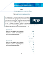 GK Java DZ Modul 03 2 Pobitovye Operacii 1501846233