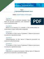 GK__Java_DZ_Modul__03_2_Pobitovye_operacii_1501846233 (4).pdf